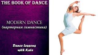 Урок по современному танцу - Modern Dance (партерная гимнастика)
