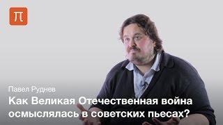 Тема войны в советской драматургии — Павел Руднев