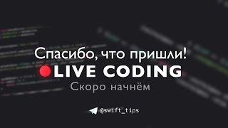 Разработка на Swift LIVE 8 - Делаем дизайн