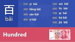 Counting in Mandarin Chinese Numbers: 100 - 999 #Day 17 (Free Chinese Lesson)