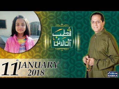 Qutb Online - SAMAA TV - Bilal Qutb - 11 Jan 2018