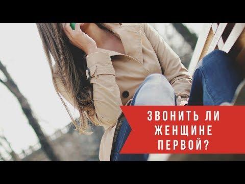 Надо ли женщине звонить мужчине? - Г.Маркелов