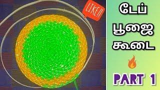 Tape Poojai Koodai - Part 1