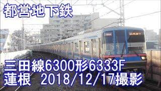 <都営地下鉄>三田線6300形6333F 蓮根 2018/12/17撮影