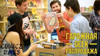 Comicz Days #5 - Гаражная Geek Распродажа