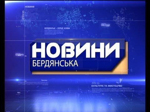 ТВ-Бердянск: Новини міста за 19 березня 2019