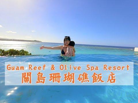 Guam Reef & Olive Spa Resort關島珊瑚礁飯店(杜夢灣)