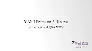 'CBNU Premium 시대'를 위한 …