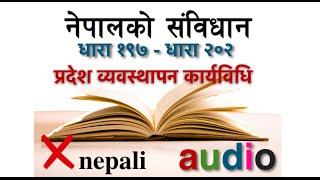15. constitution of Nepal part 15 (197 to 202) प्रदेश ब्यबस्थापन कार्यबिधि