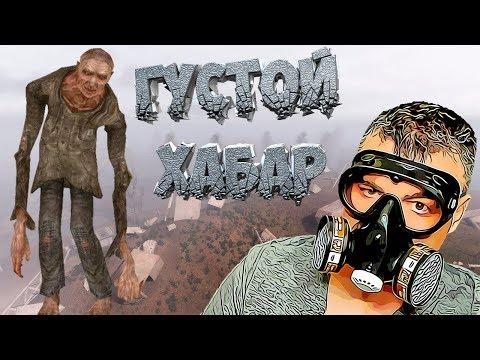 Stalker Тень Чернобыля Ogsm ☛ Серия 2