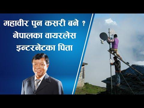 महावीर पुन कसरी बने ? नेपालका वायरलेस इन्टरनेटका पिता || Nepal Times