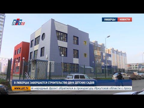 В Люберцах завершается строительство двух детских садов