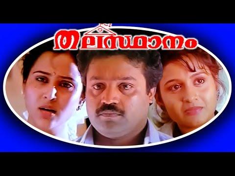 Thalasthanam   Malayalam Super Hit Full Movie   Sureshgopi - Vijayakumar