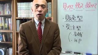 アクティブな顧客創造⑥ 富山の薬売りの名簿600万!ランチェスター