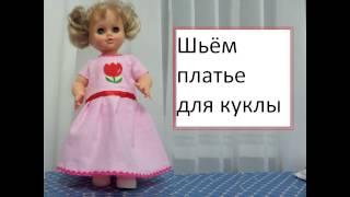 Шьем платье своими руками  одежда для куклы