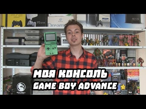 Моя Консоль. Game Boy Advance. (Батхед)