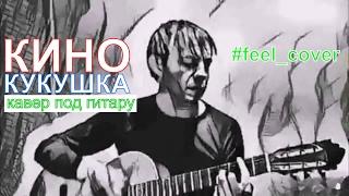 🎸Кино [В. Цой] - Кукушка   кавер на гитаре   клип #feel cover