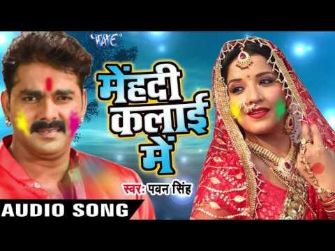 Superhit होली गीत 2017 - Pawan Singh - Mehandi Kalai Ke - Hero Ke Holi - Bhojpuri Sad Holi Songs