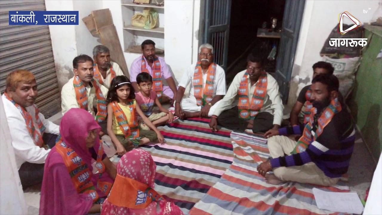 बांकली : भाजपा द्वारा चलाया गया महा संपर्क अभियान