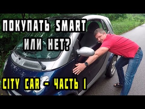 Покупать SMART или нет? | Тест драйв Смарта 450 (обзор авто)