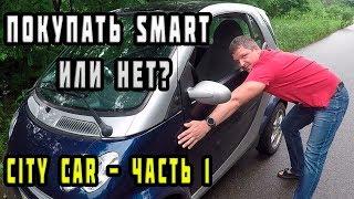 покупать SMART или нет?  Тест драйв Смарта 450 (обзор авто)