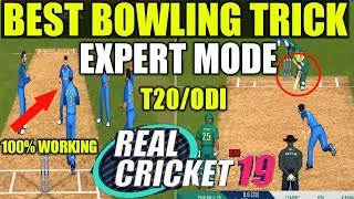 REAL CRICKET 19 BOWLING TRICK IN EXPERT MODE | T20/ODI EXPERT MODE BOWLING TRICK IN REAL CRICKET 19