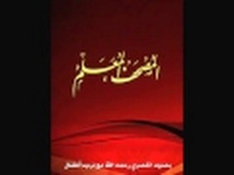 لأول مرة سورة يوسف من المصحف المعلم للاطفال مع الشيخ الحصري