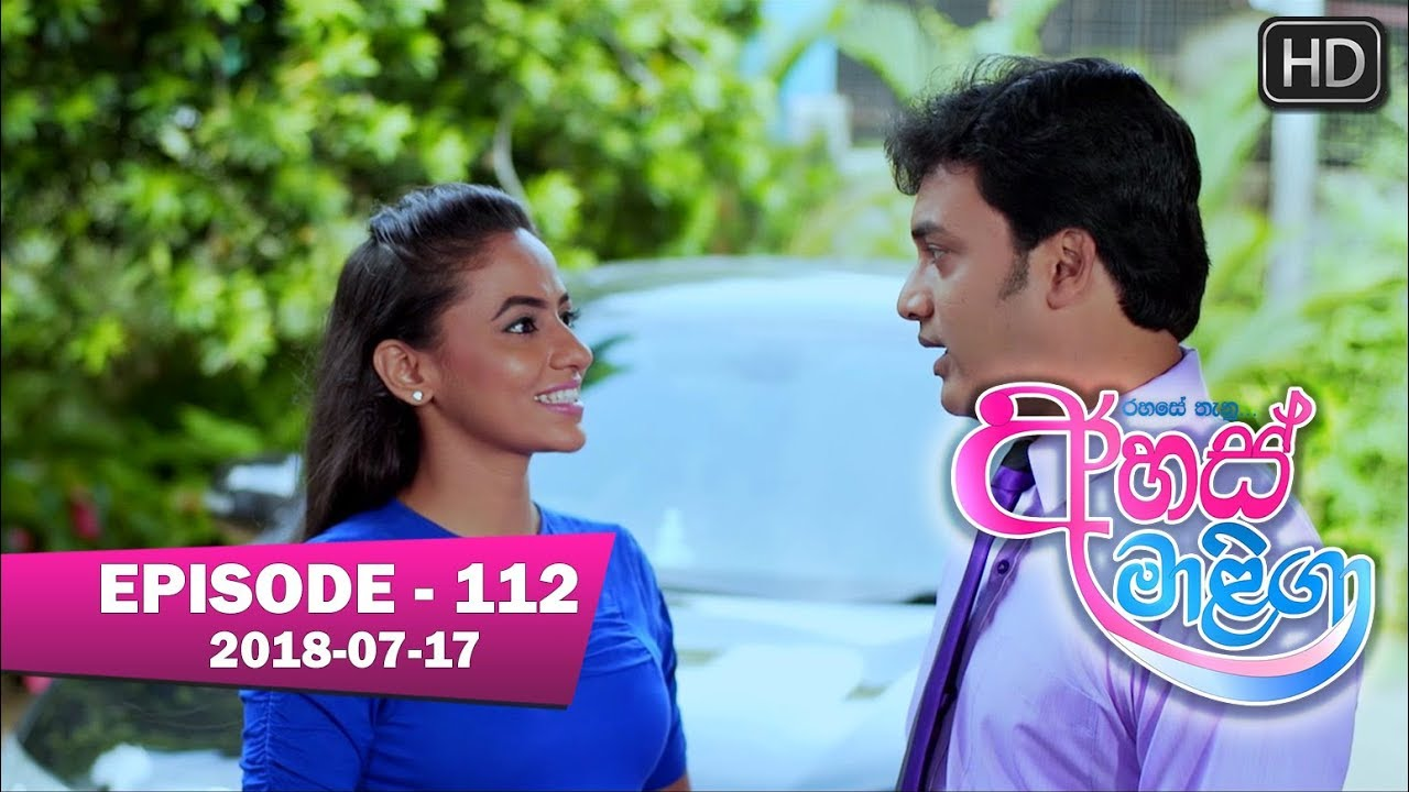 Ahas Maliga | Episode 112 | 2018-07-17