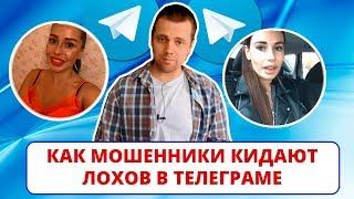 постер к видео Как мошенники кидают лохов в телеграме (ИНТЕРНЕТ-ПОМОЙКА #31)