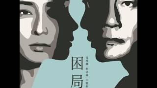 岑寧兒 Yoyo Sham《困局》電視劇「歎息橋」主題曲