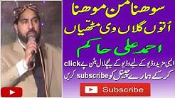 Sohna Manmohna - Ahmad Ali Hakim Best Punjabi Naat