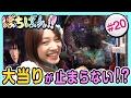 【公式 / 第1,3木曜 更新】【SKE48】ゼブラエンジェルのガチバトル「ぱちばん!!」#2…