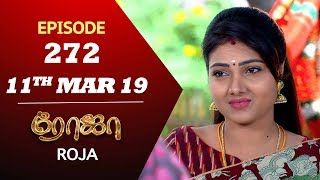 ROJA Serial | Episode 272 | 11th mar 2019 | Priyanka | SibbuSuryan | SunTV Serial | Saregama TVShows