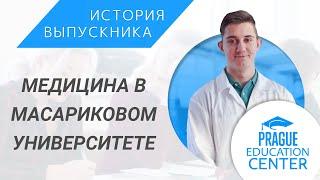 Медицинский факультет в Масариковом университете I Как проходит учеба в Чехии