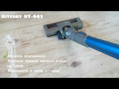 Лёгкая уборка с Kitfort KT-541