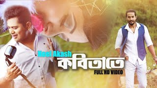 KOBITATE / NEEL AKASH /BARSHA BORAH / PALASH SURJYA GOGOI/GUNJAN /ANJANA /2019/ ASSAMESE LATEST SONG