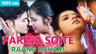 PARINA SOITE | MITA CHETERJEE | RAANG BAHARI | Bengali Romantic Songs | Atlantis music