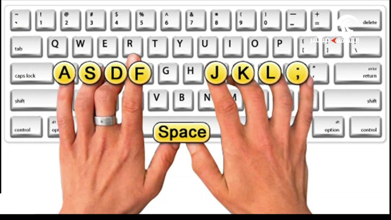 شاهد طريقة تعلم سرعة الكتابة على الحاسب الآلي Youtube