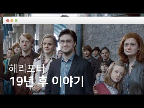 [해리포터] 해리포터의 19년 후 이야기