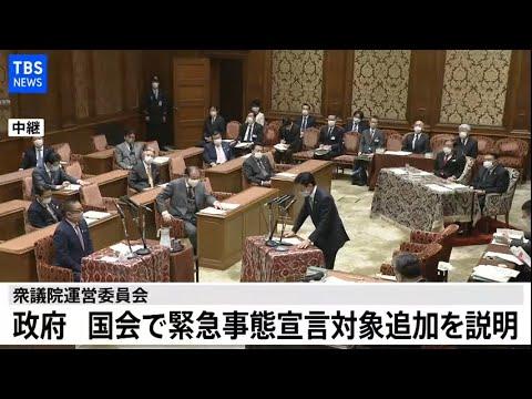 LIVE】衆議院 議院運営委員会(2021年1月13日) - YouTube
