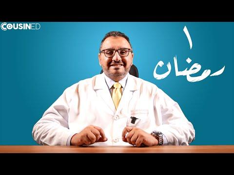 الحلقة ١ – معلومة طبية رمضانية