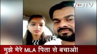 BJP विधायक की बेटी ने की दलित युवक से शादी कहा पापा से जान का खतरा