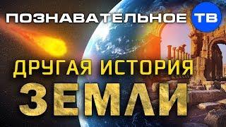 Другая история Земли (Познавательное ТВ, Дмитрий Мыльников)