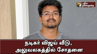 Puli actor Vijay's house raided by Income Tax officials for the 2nd day Spl tamil video hot news 01-10-2015