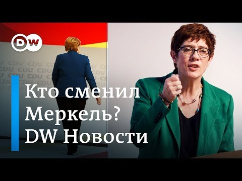 Партия Меркель выбрала ей преемницу, или Who Is Mrs. АКК? - DW Новости (07.12.2018)