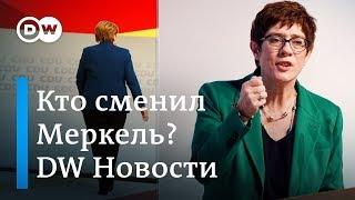 Партия Меркель выбрала ей преемницу, или Who is Mrs. АКК? - DW Новости (07.12.2018)