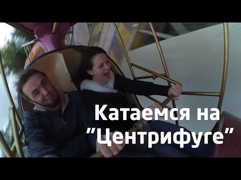 """Затестили аттракцион """"Центрифуга"""" в парке """"Волшебный мир"""" Уфа"""