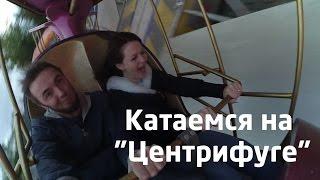 Затестили аттракцион Центрифуга в парке Волшебный мир Уфа