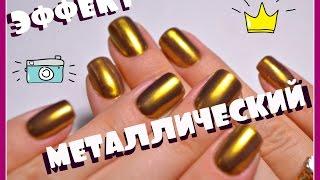 Металлический ЗОЛОТОЙ маникюр/Золотая втирка для ногтей/Chrome pigment/MIRROR POWDER NAILS