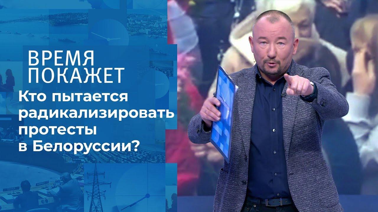 Белоруссия: марш пенсионеров. Время покажет. Фрагмент выпуска от 13.10.2020